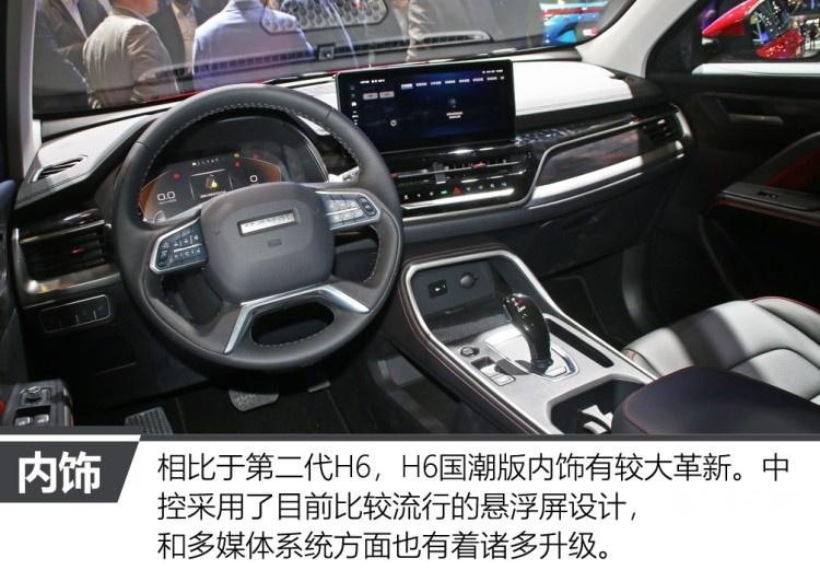 变化很大 上海车展体验哈弗H6国潮版