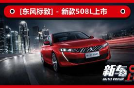 新增车型,搭载1.8T发动机,新款东风标致508L正式上市