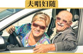 同样是60岁的人,为什么开车的阿姨比老头少那么多