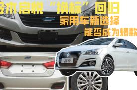"""家用车新选择!铃木启悦换标长安欧尚,""""省油王""""能否成为爆款?"""