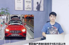 新款国产奔驰E级将于9月25日上市