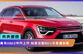 【天天资讯】最快2022年内上市 起亚全新Niro车型渲染图