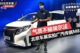 气质不输埃尔法,北京车展实拍广汽传祺M8