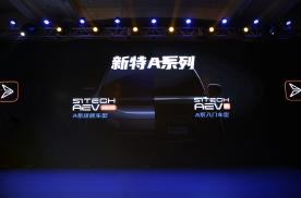 新特将发布全新A系列产品 新车AEVs预计9月上市