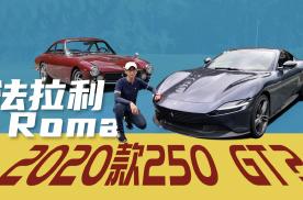238万就能买到的250 GT,全新法拉利Roma真香!