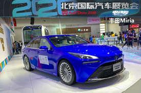 北京车展丨搭载品牌第二代燃料电池,丰田Mirai亮相