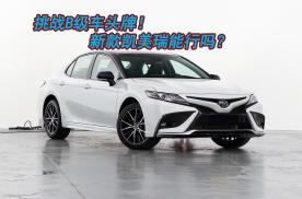 20万左右的B级车,为什么丰田凯美瑞更值得推荐?