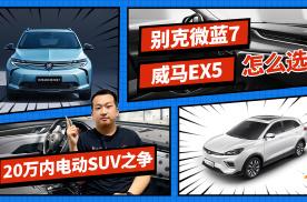 20万内电动SUV之争 别克微蓝7 威马EX5怎么选?