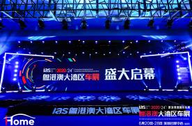 """2020粤港澳大湾区车展""""升维""""启幕"""