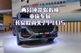 重庆车展:两分钟带你看懂长安欧尚X7 PLUS