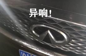 英菲尼迪新车故障频发问题不断!