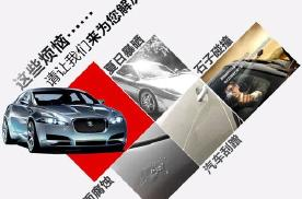 隐形车衣品牌多,质量与服务是关键!