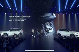 采用两种混动系统,售价37.39万起,全新沃尔沃XC60正式上市