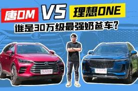 唐DM对比理想ONE,谁是30万级最强奶爸车?