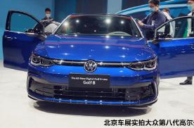 北京车展实拍大众第八代高尔夫