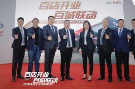 百店开业 百城联动 奇瑞品牌西咸荣辉时代店授权经销商开业盛典