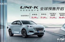 15.79万元起 四驱系统加持 长安UNI-K预售开启