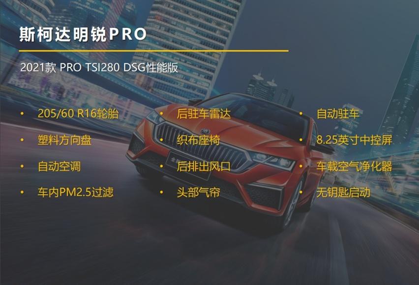 【帮你选车】尊贵版性价比最高,明锐PRO购车手册