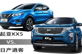 起亚KX5对比日产逍客,日系韩系2.0L自吸谁更省油?