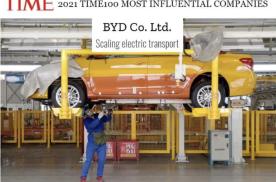 入选《时代周刊》,比亚迪成为2021年最具影响力企业100强