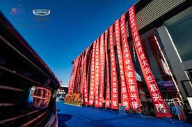 新起点!吉利汽车山西盛隆4S店全新升级开业