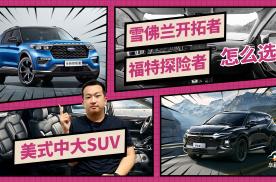 30万美系SUV比拼 开拓者 探险者怎么选?