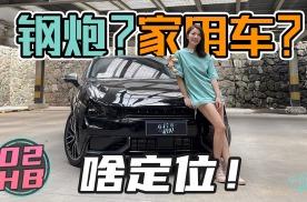 初晓敏:钢炮?运动型家用车?领克02 Hatchback是啥定位