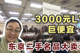 一年两次东京二手名品大卖场,3000块就能买个LV