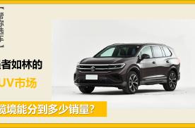 【新车抢先看】强者如林的SUV市场 卖30万的揽境能有多少销量?