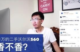 【大鹏说车】预算只有11万,买二手老款沃尔沃S60,香不香?