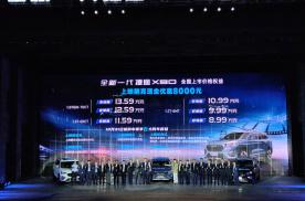 这车8.99万起售,上市会明星助阵,同时汇聚了全球知名供应商