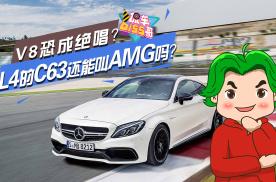 V8恐成绝唱?L4的C63还能叫AMG吗?