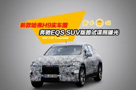 新款哈弗H9实车图,奔驰EQS SUV版路试谍照曝光