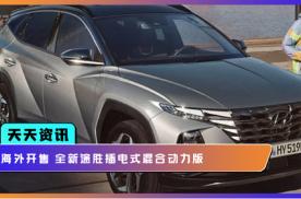 【天天资讯】海外开售 全新途胜插电式混合动力版
