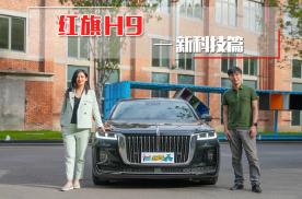 红旗H9试驾——新科技篇