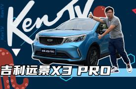 Ken TV——7万以内买SUV?快来看看这款远景X3 PR