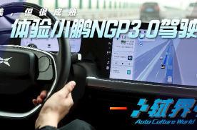 虽不完美,但很成熟——小鹏NGP3.0驾驶辅助体验