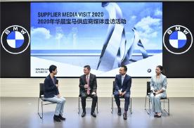 华晨宝马以可持续供应链助力中国汽车产业复苏发展