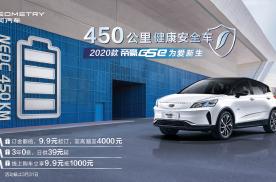 2020款帝豪GSe为爱新生 致力打造450公里健康安全车