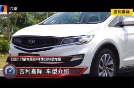 想支持国产车 2021款吉利嘉际值得入手吗?