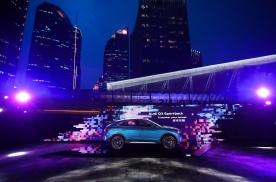 超感观美学豪华A级轿跑SUV--奥迪Q3轿跑正式上市