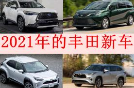 海阔侃车:2021丰田的新车