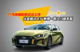 广汽传祺影豹正式上市,比亚迪汉 EV 新增一款入门级车型!