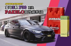 肌肉型男 宝马3系F30更换帕克龙PAKELO高性能机油