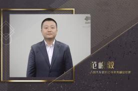 范峻毅:荣誉都是过去式,吉利汽车将迎势能新爆发!