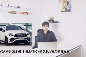 新一代AMG轿跑SUV车型官图发布
