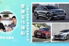 奥迪Q4 e-tron领衔,上海车展豪华品牌的新能源重磅车型