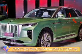 红旗旗下全新纯电动大型SUV—红旗E-HS9正式亮相