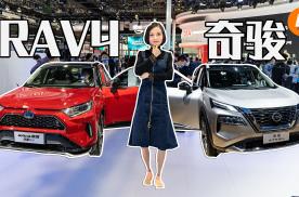 全新一代奇骏对比荣放RAV4:空间接近,但日产内饰、车机完胜
