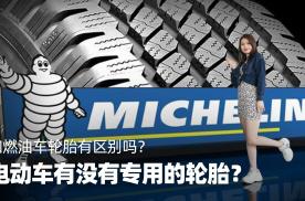 电动汽车有没有专用的轮胎?和燃油车轮胎有区别吗?